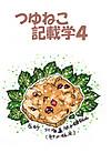 Kisaigaku4_2