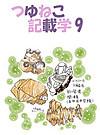 Kisaigaku92